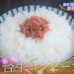 仙台牛無添加コンビーフがTVで紹介されました!